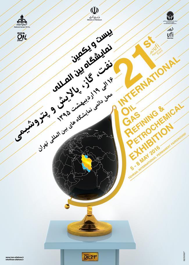 بیست و یکمین نمایشگاه بین المللی نفت، گاز، پالایش و پتروشیمی شرکت آرتا را در نمایشگاه نفت ، گاز، پالایش و پتروشیمی ببینید.